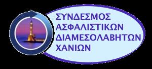 Σύνδεσμος Ασφαλιστικών Διαμεσολαβητών Νομού Χανίων