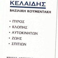 Κουμεντάκη Β. επαγγελματική κάρτα