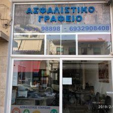 Μαρκουλάκης Γ. φωτογραφία γραφείου
